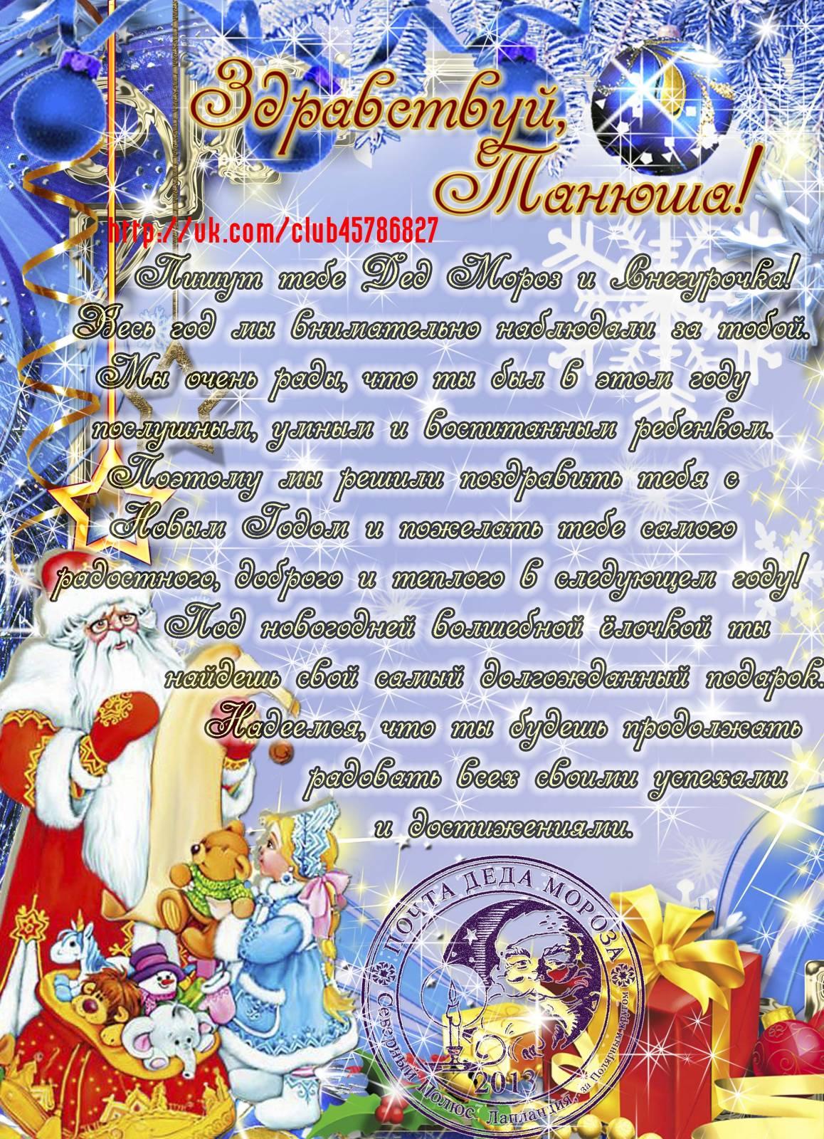 Письмо поздравление образец с новым годом