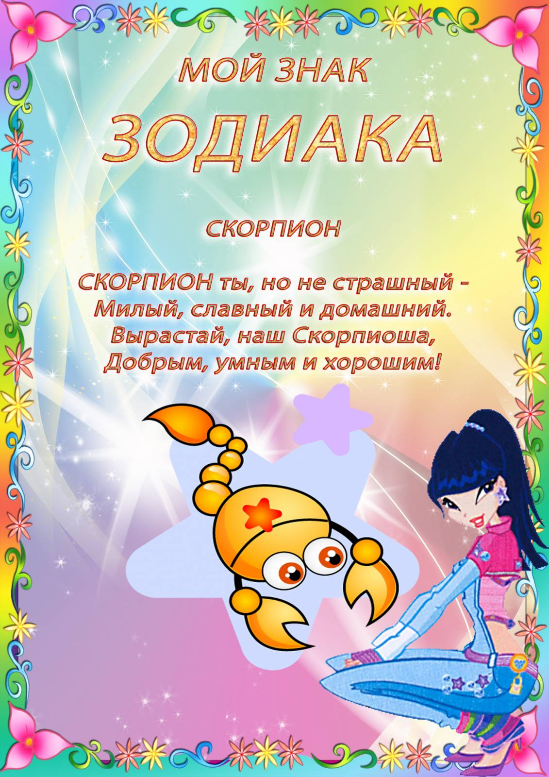 аватар 2 сезон 21 серия:
